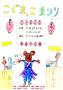 こぐまっこまつり2014ポスター: 在園児のお姉さん(小学校1年生)の心あたたまる手書きポスター。「いいね!」